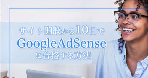 【開設10日/8記事】GoogleAdSenseの審査余裕すぎわろたwww