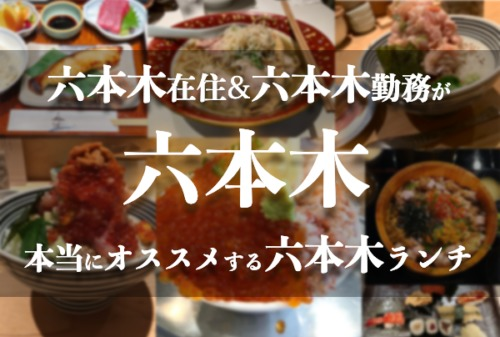 roppongi_samune
