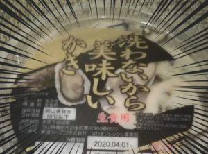 スーパーで買う生牡蠣の常識がぶっ壊れる覚悟はあるか?