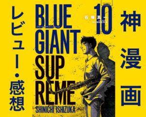 漫画「BLUE GIANT SUPREME(10)」感想・考察―ロックフェスやべえ!