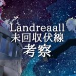 Landreaallの未回収伏線を30周読んだ俺がまとめて考察する