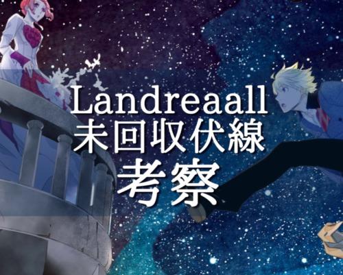landreaallmain