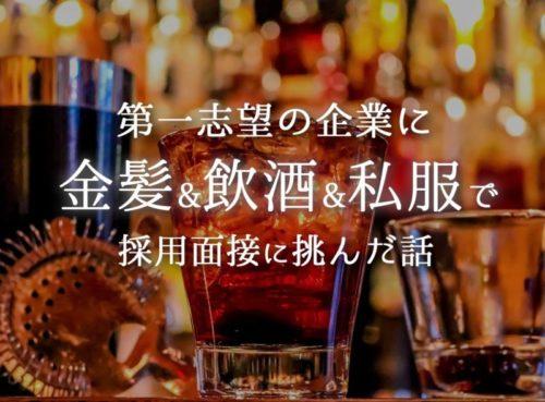 【面接】金髪&飲酒で第一志望の企業に転職面接して合格した話