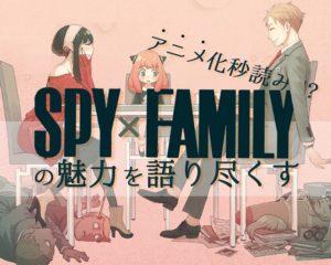 神漫画SPY×FAMILYの何が面白いのか説明してやるからちょっと来い