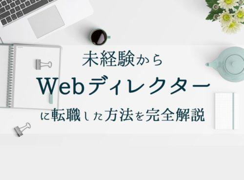 webdirectormain02