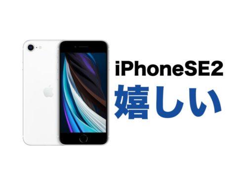 iPhoneSE2が発売日に届いたので喜びとともにレビューする