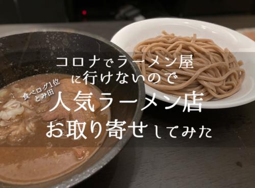 【コロナ休業】日本一人気のラーメン屋をお取り寄せして自宅で食べる【宅麺】