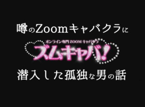 Zoomキャバクラに潜入したのでやり方の解説とレビューをしてやる