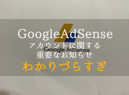 GoogleAdsenseの住所確認が地獄【正しい方法解説】