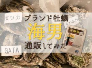 ブランド牡蠣「海男」を実際に通販で注文したのでレビューする