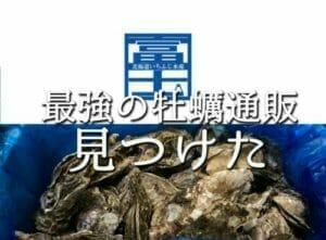 牡蠣通販レビュー-北海道いちふじ水産は完全に買い