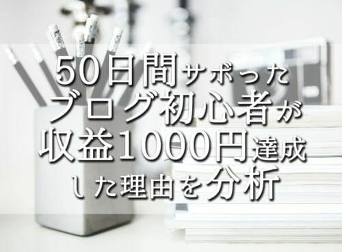 50日間更新さぼったブログ初心者が収益1000円入った理由を分析